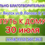 30 июля в Якутске пройдет очередная социально-благотворительная акция «Путь к дому».