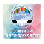 27 сентября в Якутске начнёт работу III Северный форум по устойчивому развитию