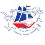 Якутии присужден особый статус «Территории книги и чтения» в России